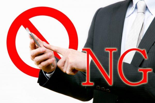 商品売買を装ったクレジットカード現金化は違法