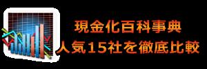 クレジットカード現金化百科事典【人気15社を厳選比較】
