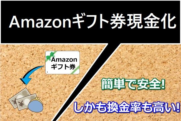 Amazonギフト券現金化とは?換金率や安全性を解説します!