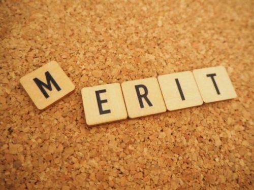 meritの文字